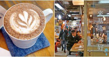 [基隆仁愛市場美食]多好咖啡店X三好甜 文青與傳統並存的甜蜜芬芳