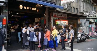 [松江南京站美食 富霸王豬腳] 超人氣排隊豬腳專賣店 魯肉飯、滷蛋、小菜也很正點 外國人也愛來朝聖