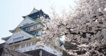 【日本】2017京都、大阪賞櫻攻略 網友激推十大賞櫻景點 ♥ 櫻花滿開看不完