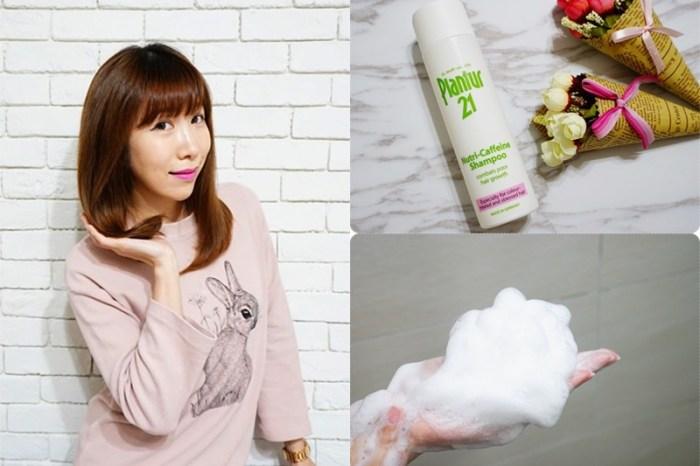 [髮型] Plantur 21營養與咖啡因洗髮露 ♥ 對抗頭髮問題的小秘密