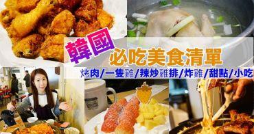 【韓國首爾美食2019】美食地圖、必吃餐廳 ♥ 網友推薦25家 (持續更新中)