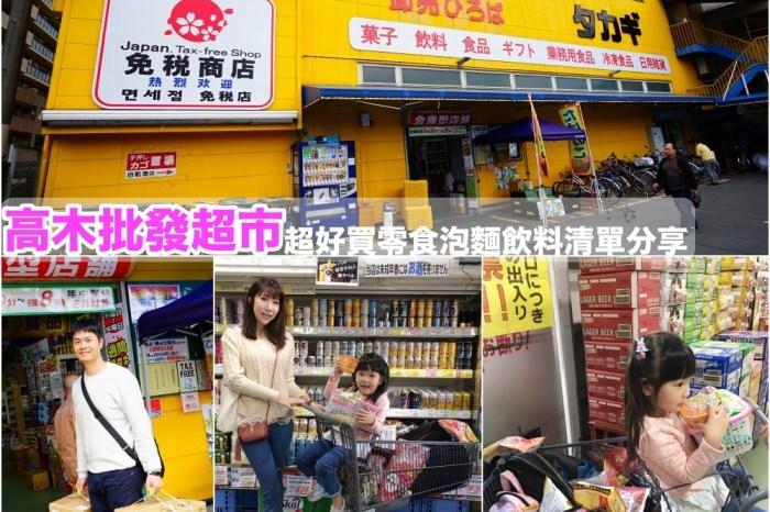 【京都必買】三条高木批發超市 ♥ 零食泡麵.食品酒類.沒事別去太好買