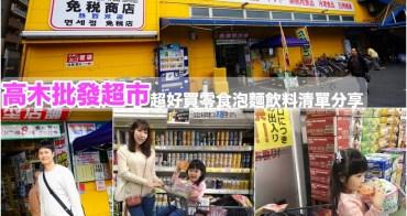 【京阪自由行】三条高木批發超市♥零食泡麵.食品酒類.沒事別去太好買