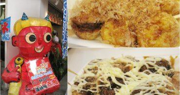 【京阪自由行】道頓堀 赤鬼章魚燒好好吃 ♥ 推薦必吃美食
