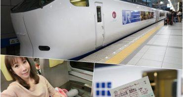 【京阪自由行】ICOCA & HARUKA套票 ♥ 關西機場直達京都 購票預約使用