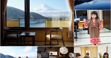【日本】河口湖親子住宿推薦 富士吟景 ♥ 窗外逆富士看到飽