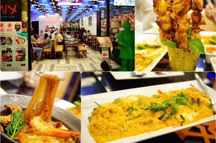 【泰國】曼谷美食Terminal 21平價泰式餐廳MIX ♥推薦必吃便宜咖哩螃蟹