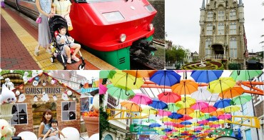 【北九州自由行】親子景點推薦 ♥ 豪斯登堡 必玩遊樂設施+地圖+美食
