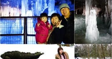 【日本】富士山河口湖 西湖景點 富岳風穴 ♥ 超夢幻冰柱 地下熔岩冷凍庫