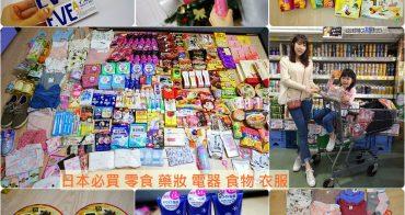 【2018日本必買】100種 ♥ 必買的美妝+零食+伴手禮+藥品+電器+衣服