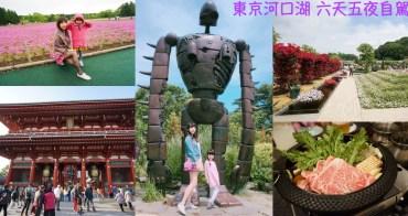 【東京自由行】東京河口湖行程表 ♥ 近郊景點交通 芝櫻紫藤自駕攻略