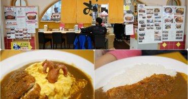 【北海道自由行】札幌車站美食 ♥ 便宜又好吃咖哩飯