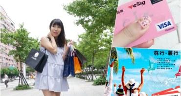 【分享】HAPPY GO 快樂購集點卡活動 ♥ 旅行x履行 抽台北東京來回機票