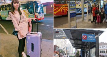 【首爾交通】韓國仁川機場。機場巴士去市區 ♥ 怎麼查路線?怎麼搭?