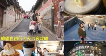 【2019韓國自由行】首爾自由行七天六夜 ♥ 美食景點推薦+行程攻略懶人包
