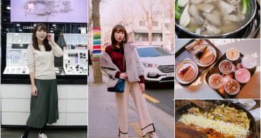 【2019韓國自由行】首爾自由行 四天三夜行程表 ♥ 景點+美食+購物