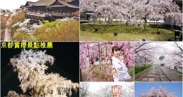 【2019京都櫻花景點】京都賞櫻自由行攻略 ♥ 17個京都櫻花景點。夢幻滿開