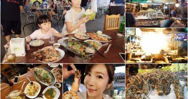 【泰國】華欣夜市必吃平價美食 KO SEAFOOD ♥ 大龍蝦、碳烤海鮮 便宜好吃