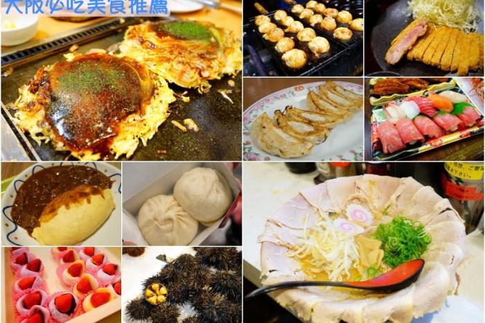 【大阪美食推薦】2020大阪必吃美食懶人包 ♥ 精選35家大阪好吃餐廳