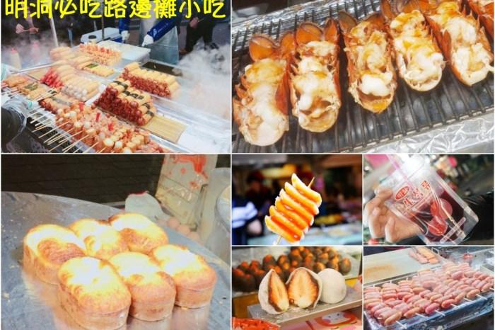 【韓國】明洞美食 15種明洞必吃路邊攤小吃 ♥ 韓國小吃不吃後悔