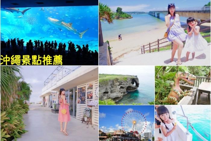 【沖繩景點推薦】沖繩自由行 ♥ 20個超好玩沖繩景點懶人包