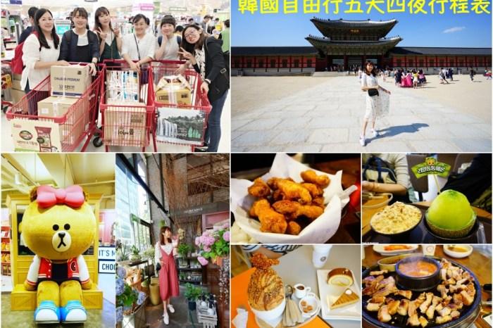 【韓國】首爾自由行 六天五夜行程表 ♥ 女生愛的購物美食景點推薦