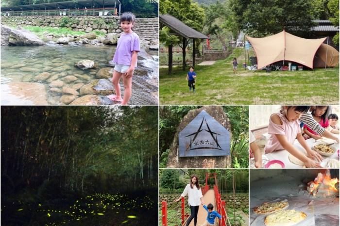 【分享】新竹露營區♥水田六四露營地(木屋+親子衛浴+溜滑梯+戲水+螢火蟲)