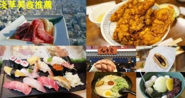 【2020淺草美食】淺草美食推薦 ♥ 淺草必吃餐廳 12家淺草平價美食