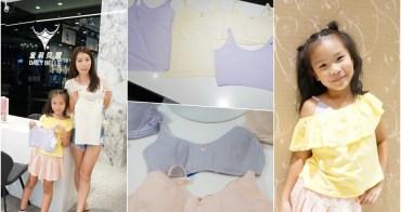 【分享】呵護小女孩健康成長的第一件兒童內衣 ♥ 黛莉貝爾Daily Belle 少女型成長內衣