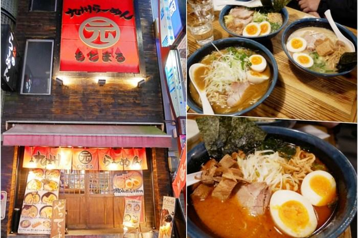 【東京自由行】上野拉麵推薦 ♥ 上野九州 元拉麵もとまる