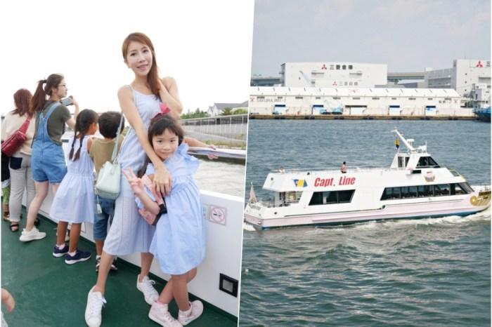【大阪自由行】船長線(大阪周遊卡免費搭) ♥ 連接海遊館&環球影城