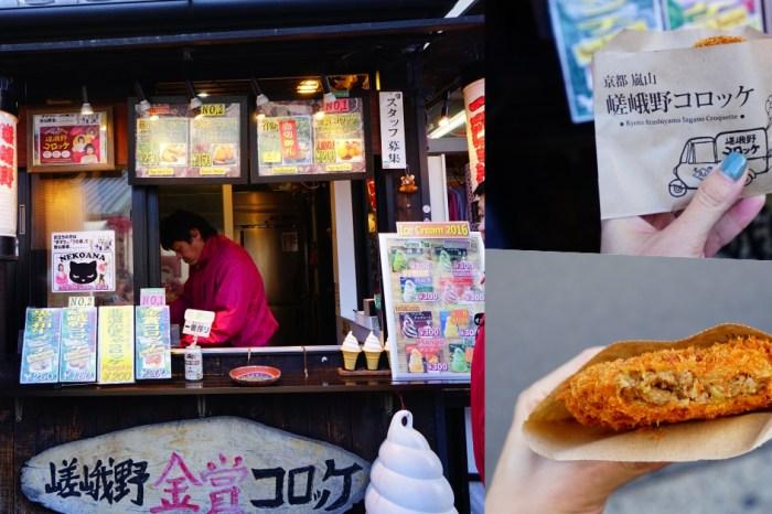 【京阪自由行】嵐山必吃美食 嵯峨野可樂餅 ♥ 嵐山老街上的嵐山小吃