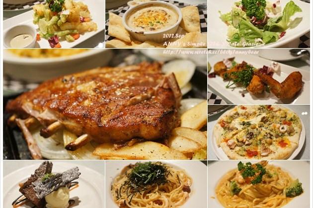 <台北> [西式] 適合多人聚餐的好選擇 ♥ Cafe' Grazie 義式屋 古拉爵