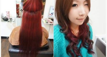 [髮型] follow流行的車尾燈 ♥ 好喜歡的大片挑染紅髮