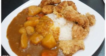 [食譜] 好評滿滿&幸福滿滿 ♥ 炸雞塊咖哩飯