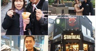 【東京跨年自由行】涉谷原宿表參道逛街敗家 ♥ 訪Stay Real原宿店吃可麗餅