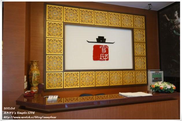 <台北> [中式] 藏在永和巷弄中的美味 ♥ 官邸
