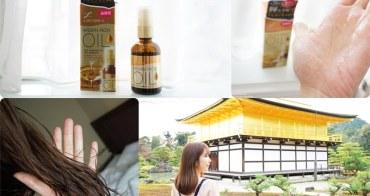 [髮型] 打造光澤不糾結的滑順秀髮 ♥ 樂絲朵-L摩洛哥護髮精華油(滋潤型)