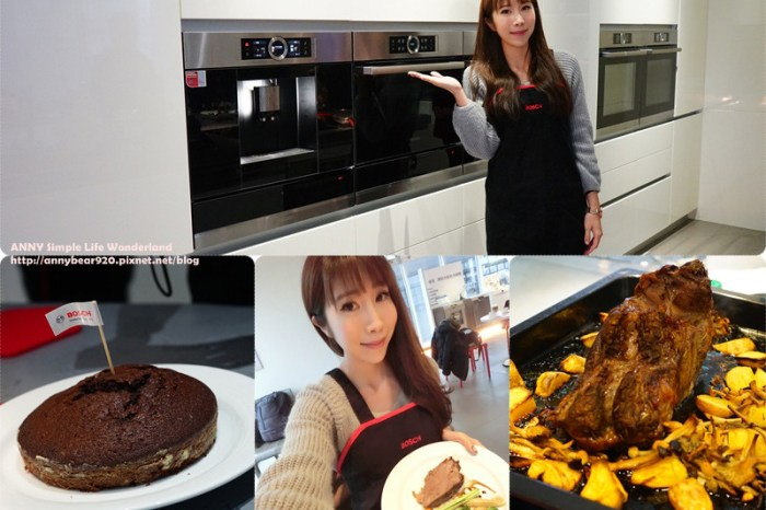 [家電] 輕鬆當個大廚師之讓家人吃得更安心 ♥ 德國 博世 Bosch 8系列烤箱。烤蛋糕/牛排/全雞/點心 簡單上菜