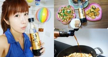 [分享] 照顧家人的健康 自己煮 最安心 ♥ 淬釀醬油露 美味三道料理 輕鬆上桌!