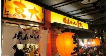 【京阪自由行】必吃美食 京都車站拉麵小路 德島東大拉麵 ♥ 不可不吃的濃郁系湯頭