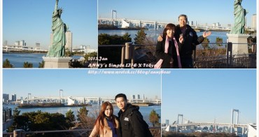 【東京跨年自由行】好買好拍好逛的台場 推薦自由女神拍照 ♥ 必吃和幸豬排