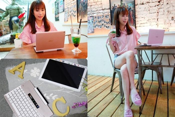 [3C] 好用的平板總是讓我工作娛樂兼具 ♥ New ASUS ZenPad 10 ( Z300M) 玫瑰金 時尚輕巧一手掌握