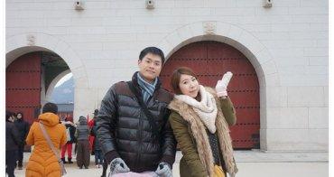 【韓國】首爾景點推薦 景福宮 ♥ 歷史最悠久的宮殿(景福宮站5號出口/光化門站2號出口/近北村 三清洞 安國站)