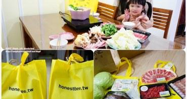 [分享] 終於可以不用再大包小包很狼狽 在家輕鬆上網買菜 ♥ 主婦最佳幫手。honestbee 生鮮代購服務 (送優惠序號喔)
