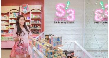 [購物] 好好逛好好買 隨便都會買一大籃 ♥ 小三美日 南西店。我的用愛小物分享