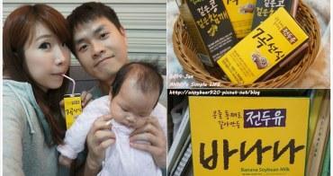 [試喝] (贈獎) 去韓國必買的新鮮貨 現在台灣也買得到了 ♥ Hanmi全豆奶系列 (已抽出)