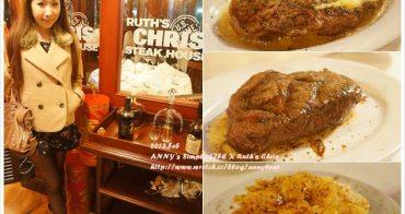 <台北> [西式] 情人節一定要吃大餐慶祝 ♥ Ruth&#39;s Chris茹絲葵牛排