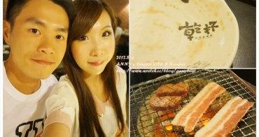 <台北> [燒肉] 中秋烤肉好選擇 ♥ 乾杯燒肉中山店