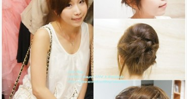 [髮型] OMG。十分鐘搞定優雅編髮盤髮 ♥ 夏日 婚禮 Party 都適用唷 ☆ (影音教學)